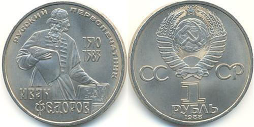 1 Ruble USSR (1922 - 1991) Copper-Nickel