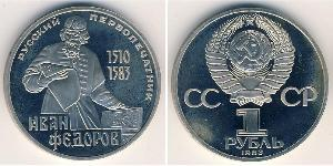 1 Ruble USSR (1922 - 1991) Copper/Nickel