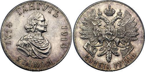 1 Ruble Russian Empire (1720-1917) Silver Nicholas II (1868-1918) / Peter the Great (1672-1725)