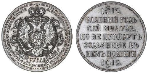 1 Ruble Russian Empire (1720-1917) Silver Nicholas II (1868-1918)