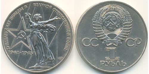 1 Rublo Unión Soviética (1922 - 1991) Níquel/Cobre