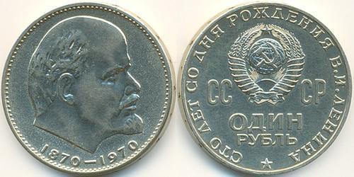 1 Rublo Unión Soviética (1922 - 1991) Níquel/Cobre Lenin (1870 - 1924)