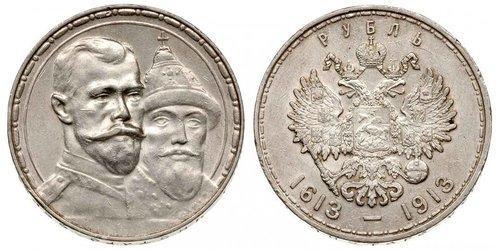 1 Rublo Imperio ruso (1720-1917) Plata Nicolás II (1868-1918)