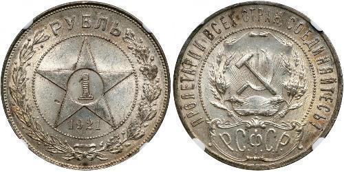 1 Rublo República Socialista Federativa Soviética de Rusia  (1917-1922) Plata