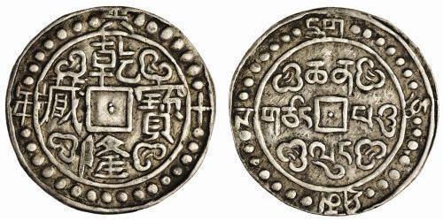 1 Sho Тибет Срібло