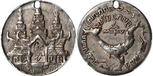 1 Tical Камбоджа Серебро