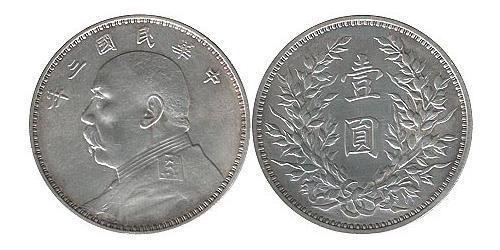 1 Yuan China Silver Юань Шикай