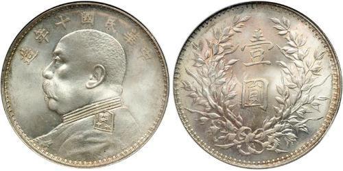 1 Yuan / 1 Dollar 中华人民共和国 銀 袁世凯