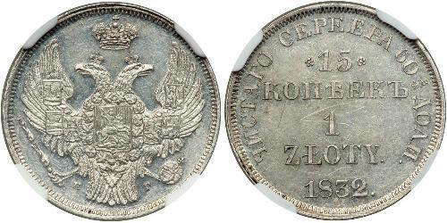 1 Zloty / 15 Kopeck 俄罗斯帝国 (1721 - 1917) / 波蘭會議王國 (1815 - 1915) 銀 Nicholas I of Russia (1796-1855)