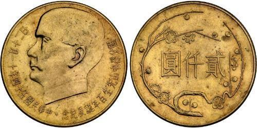 2000 Юань Тайвань / Китайская Народная Республика Золото