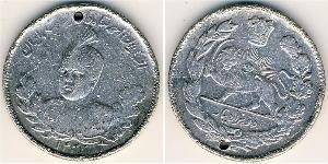 2000 Dinar Iran Silver