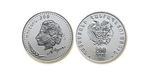 200 Драм Армения (1991 - ) Серебро