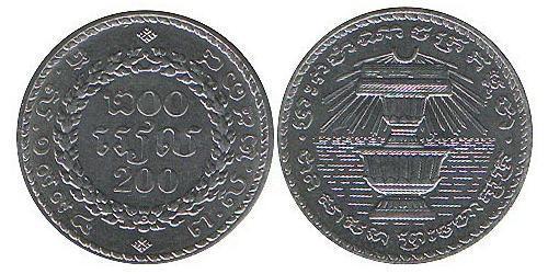 200 Риель Камбоджа Нержавеющая сталь