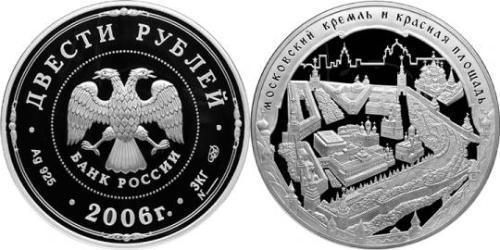 200 Рубль Российская Федерация  (1991 - ) Серебро