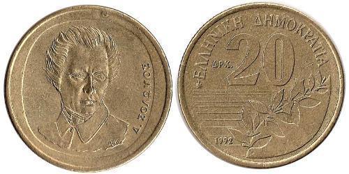 20 Драхма Греческая Республика  (1974 - ) Латунь
