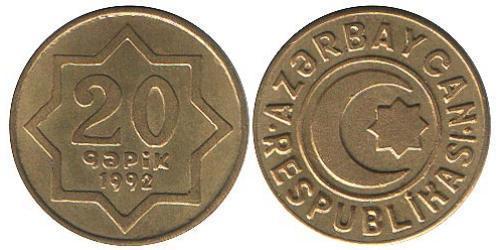 20 Капік Азербайджан (1991 - ) Латунь