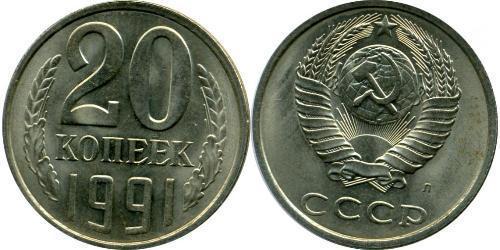 20 Копійка СРСР (1922 - 1991) Нікель/Мідь