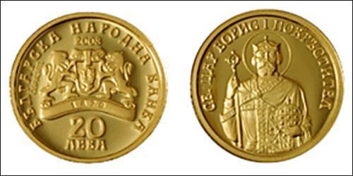 20 Лев Болгария Золото