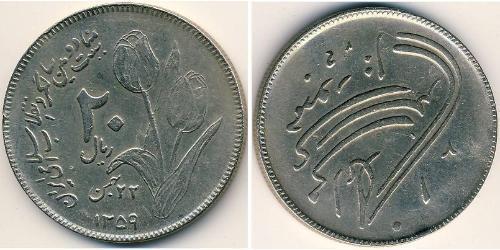 20 Риал Иран Никель/Медь