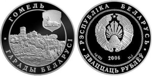 20 Рубль Белоруссия (1991 - ) Серебро