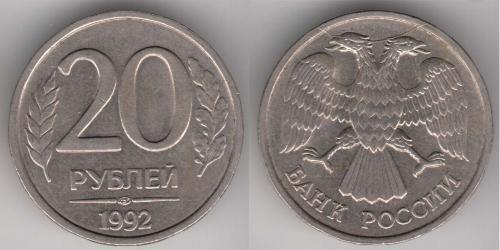 20 Рубль Российская Федерация  (1991 - )