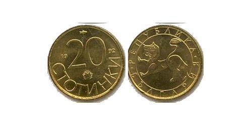 20 Стотинка Болгария Никель/Медь