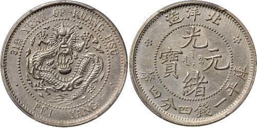 20 Цент Китайская Народная Республика Серебро