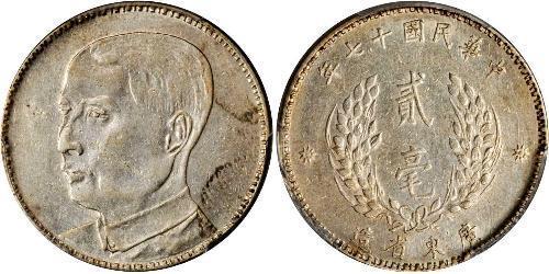 20 Cent 中华人民共和国 銀