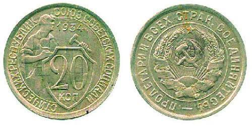 20 Kopek Unión Soviética (1922 - 1991) Plata