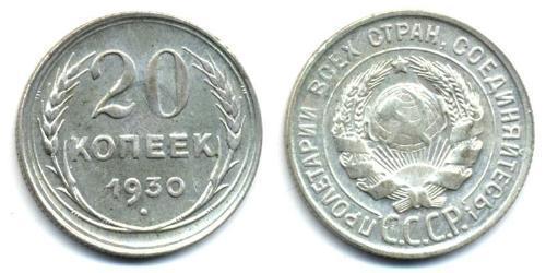 20 Kopek Unión Soviética (1922 - 1991)
