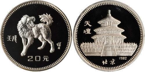 20 Yuan 中华人民共和国