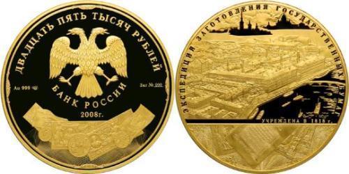 25000 Рубль Российская Федерация  (1991 - ) Золото