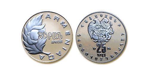 25 Драм Армения (1991 - ) Серебро