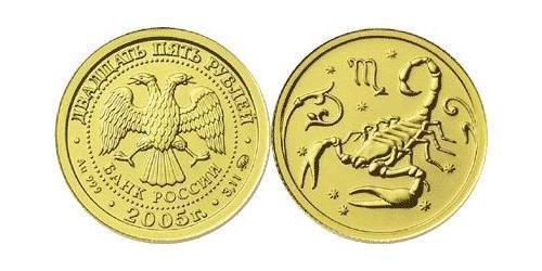 25 Рубль Российская Федерация  (1991 - ) Золото