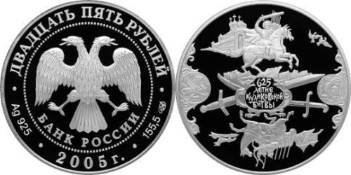 25 Рубль Российская Федерация  (1991 - ) Серебро