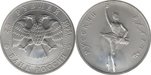 25 Рубль Российская Федерация  (1991 - )