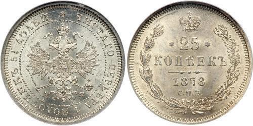 25 Kopek Imperio ruso (1720-1917) Plata Alejandro II (1818-1881)