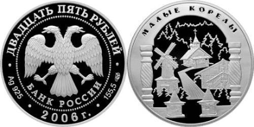 25 Ruble Russian Federation (1991 - ) Silver
