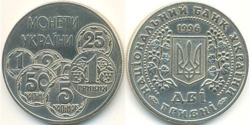 2 Гривна Украина (1991 - ) Серебро/Никель