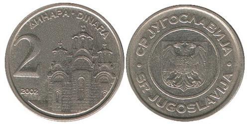 2 Динар Социалистическая Федеративная Республика Югославия (1943 -1992) Цинк/Медь