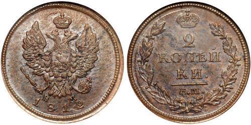 2 Копейка Российская империя (1720-1917) Медь Александр I (1777-1825)
