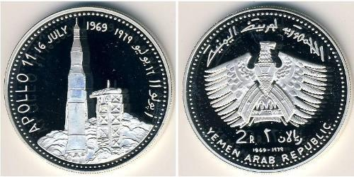 2 Риал Йемен Серебро