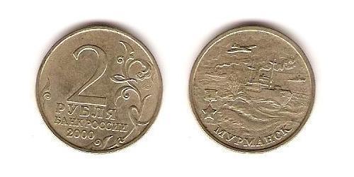 2 Рубль Российская Федерация  (1991 - ) Никель/Медь