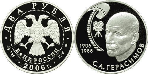 2 Рубль Российская Федерация  (1991 - ) Серебро