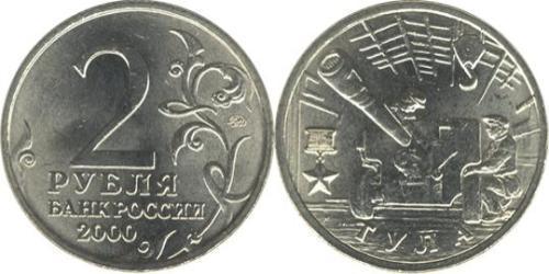 2 Рубль Российская Федерация  (1991 - )
