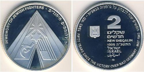 2 Шекель Израиль (1948 - ) Серебро