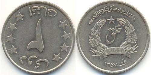 2 Afghani Democratic Republic of Afghanistan (1978-1992) Copper/Nickel