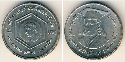 2 Baht Thailand Copper/Nickel