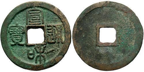 2 Cash China