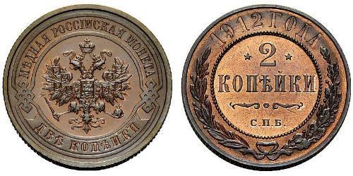 2 Copeca Impero russo (1720-1917) Rame Nicola II (1868-1918)